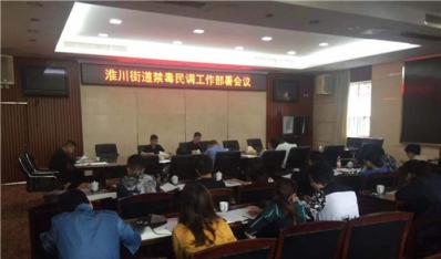 浏阳市禁毒协会(分会)努力提升人民群众禁毒工作满意度