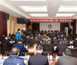 长沙市社会禁毒协会圆满换届,袁观清当选新一届会长