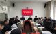 【第5期】2019年芙蓉区召开区社会禁毒协会各街道分会会长会议