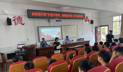 浏阳葛家镇:护航开学季  禁毒防诈第一课